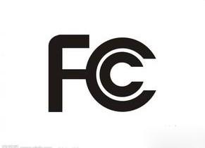 LED企业出口美国须知 FCC认证常见问题解答
