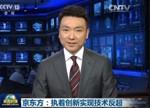 京东方凭什么连续2天登上央视《新闻联播》?