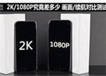 2K/1080P究竟差多少 画面/续航对比测试