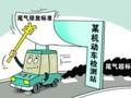 """中国版""""尾气门""""一线调查:尾气检测造假曝光"""