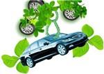 新能源汽车:一场政策红利的盛宴 跑偏需及时纠正
