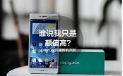 评测:OPPO A53手机只是颜值高?
