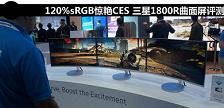 120%sRGB惊艳CES 三星1800R曲面屏评测