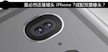 是必然还是噱头 iPhone 7或配双摄像头?