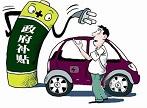 市场发展:新能源汽车入疆之路怎么走?