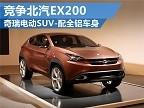 奇瑞电动SUV-配全铝车身 竞争北汽EX200