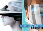 傻傻分不清?简谈现阶段VR和AR的区别