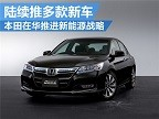 本田在华推进新能源战略 陆续推多款新车