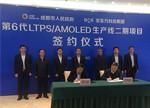 京东方投资245亿元在成都生产AMOLED柔性面板