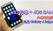3D陶瓷机身缺点易碎+吸指纹 小米5对比三星Galaxy S6 评测(外观)