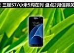三星Galaxy S7/小米5领衔 盘点2月值得关注新机