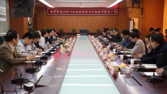沃特玛创新联盟与大运集团就研发合作展开商谈