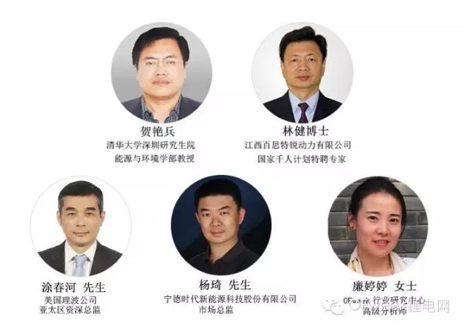 OFweek 2016中国锂电产业技术研讨会将于今日举办