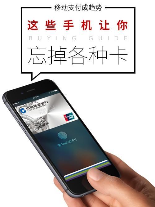 一机在手天下我有!移动支付成趋势 这些手机NFC让你忘掉各种卡