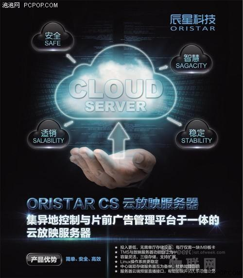 浅谈云技术在中国影院行业的发展