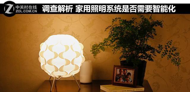 家用照明系统是否需要智能化?