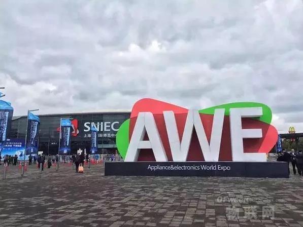聚焦AWE:IT和家电的杂交 智能家居究竟玩出了什么花样?