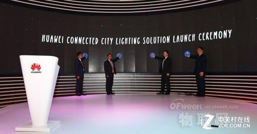省电达80%!华为发布照明物联网解决方案