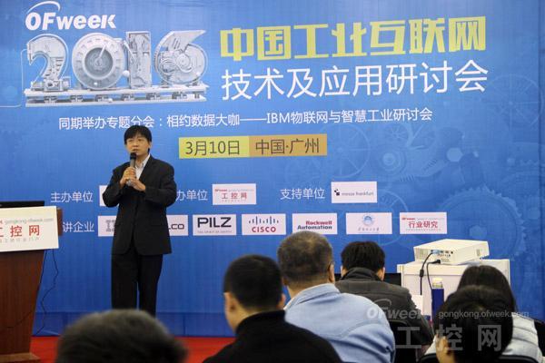 OFweek2016中国工业互联技术及应用研讨会在广州举行