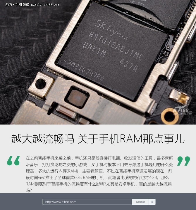 vivo手机内存超笔记本电脑 安卓手机RAM越大越流畅?