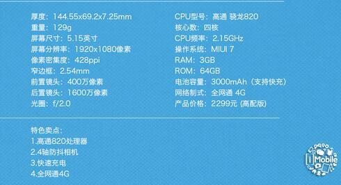 小米5深度评测+拆解 顶级骁龙820外观难超小米note?
