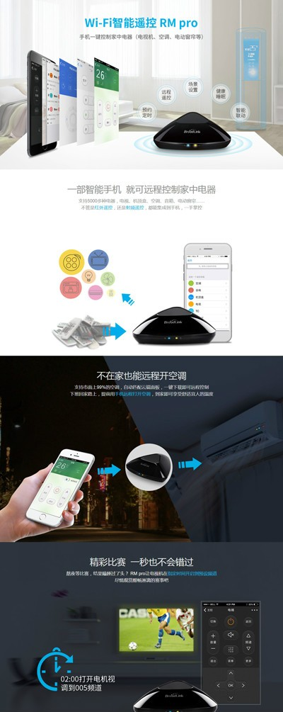 BroadLink重磅推出智能家居新品:Wi-Fi智能遥控RM pro