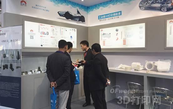广州车用空调展 惊现光韵达工业3D打印
