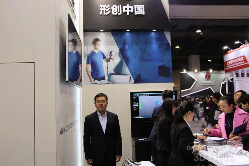 形创中国:开创未来3D数字化时代