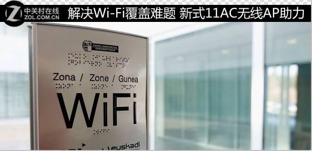 解决Wi-Fi覆盖难题新式11AC无线AP助力