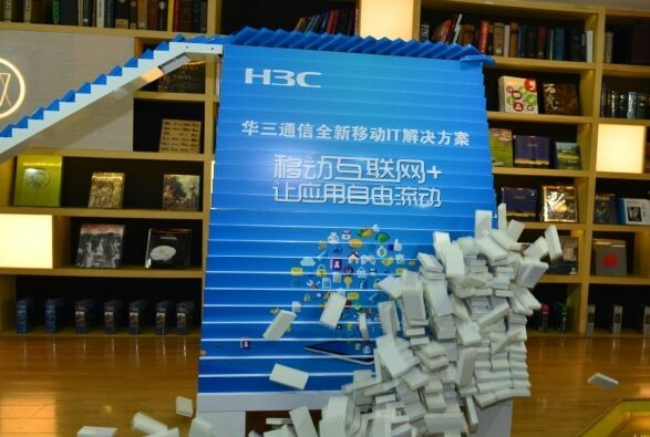 华三公布全新移动IT解决方案推动企业创新转型