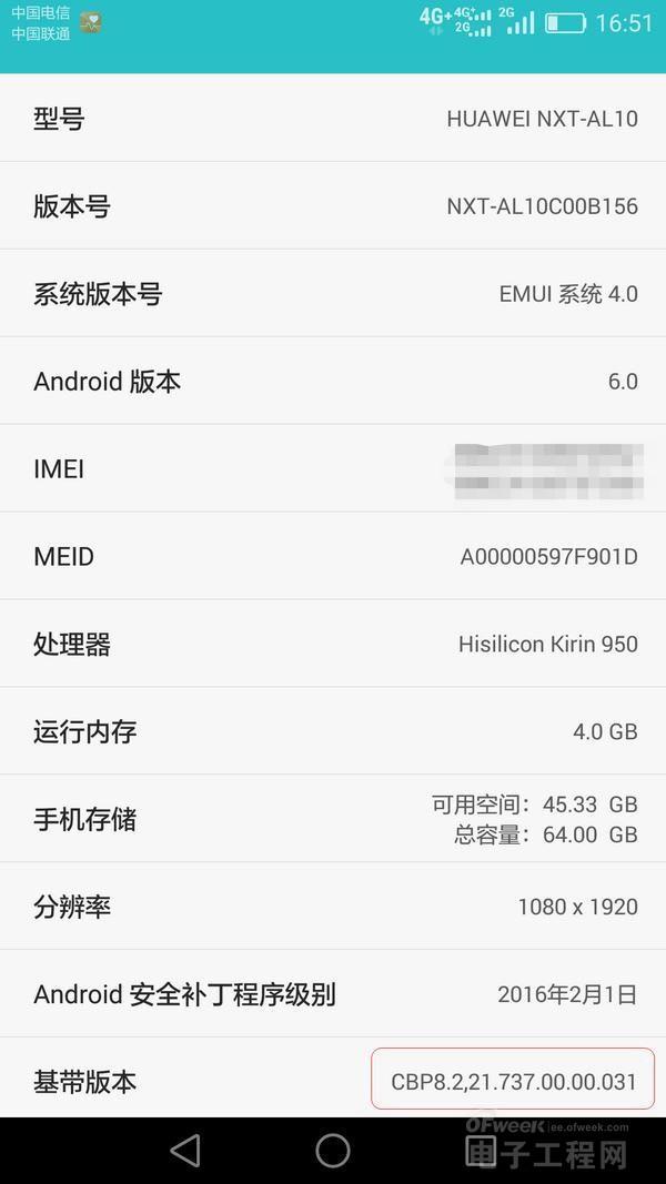 华为Mate8深度评测:骁龙820系手机包围下麒麟950仍旧坚挺