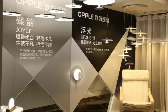 欧普照明上市后产业格局会如何变化?