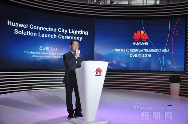 华为发布多级智能控制照明物联网解决方案