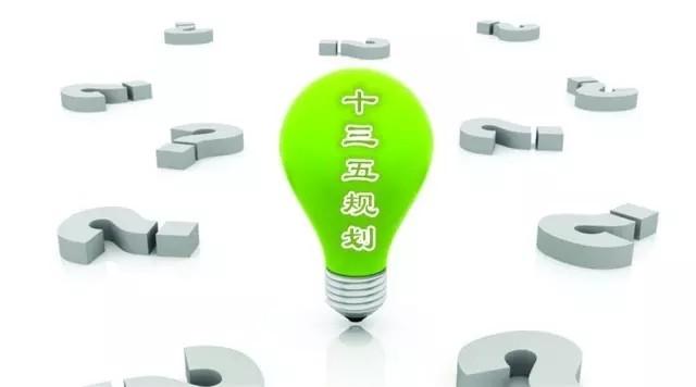 """LED照明企业应抓住""""十三五""""规划的机遇向上走"""