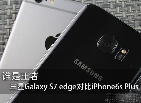 三星Galaxy S7 edge/iPhone6s Plus对比评测