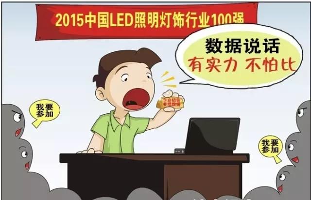 跨行业竞争为LED行业注入活力