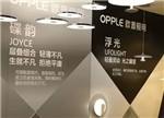 欧普照明上市后产业格局会如何变化 国内外照明巨头地位还稳吗?