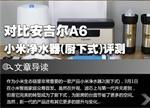 2代小米净水器VS安吉尔净水器对比评测