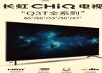 强势出击 长虹HDR电视Q3T即将发布
