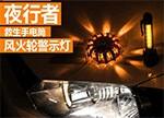 欧司朗夜行者/救生手电筒/风火轮评测:穿透力强 保障夜间行车安全