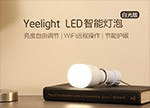 """倍靓wifi灯泡/小米Yeelight白光版/LifeSmart蓝牙灯泡对比:人们需要智能灯泡""""智""""在何处?"""
