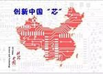 """买买买并非上策 """"中国芯""""要迎春天还需提升自身实力"""