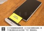 """拔掉""""下巴""""配置可升级!LG G5上手评测:双后置摄像头+多功能模块组合"""