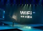 """黑科技?vivo Xplay5的""""Wi-Fi+""""是什么鬼?"""