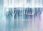 vivo Xplay5上手评测 重新拉高安卓旗舰标准