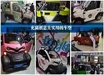 从济南车展看低速电动汽车对行业的颠覆