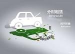 新能源汽车发展佳 电动车分时租赁成红海