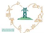 刘吉臻:全球能源互联网是新能源时代必然选择