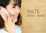 深度解密:VoLTE究竟凭什么能刷爆你的朋友圈?