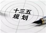 """杨裕生:""""十三五""""电动汽车展望 电池决定发展重点"""